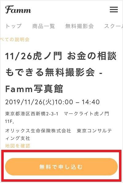 famm無料撮影会イベントがおすすめ! 写真の教育効果がすごい12