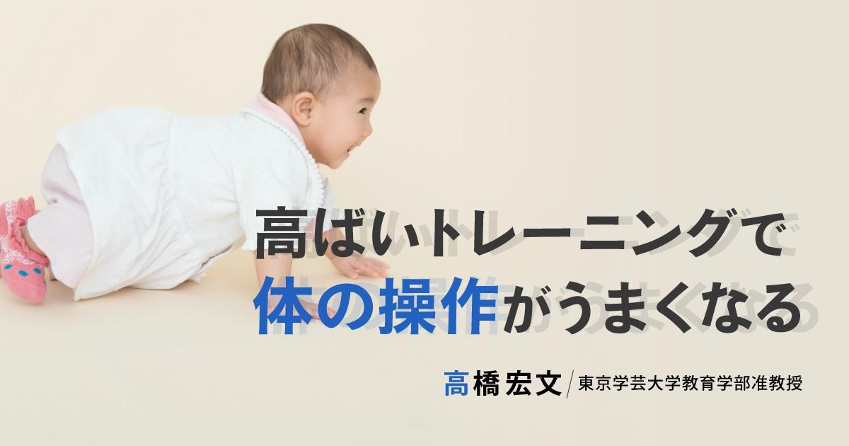 「早く立ってほしい」と願ってはいけない! 「四つんばい」「高ばい」が子どもの運動能力を高める