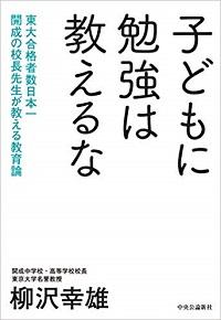 子どもに勉強は教えるな-東大合格者数日本一 開成の校長先生が教える教育論
