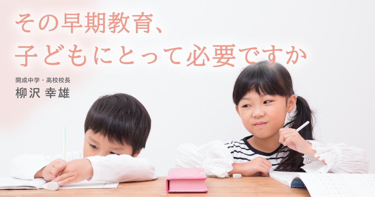 生きる力をつくる「10歳までの幅広い経験」。子どもに勉強は教えるな!?