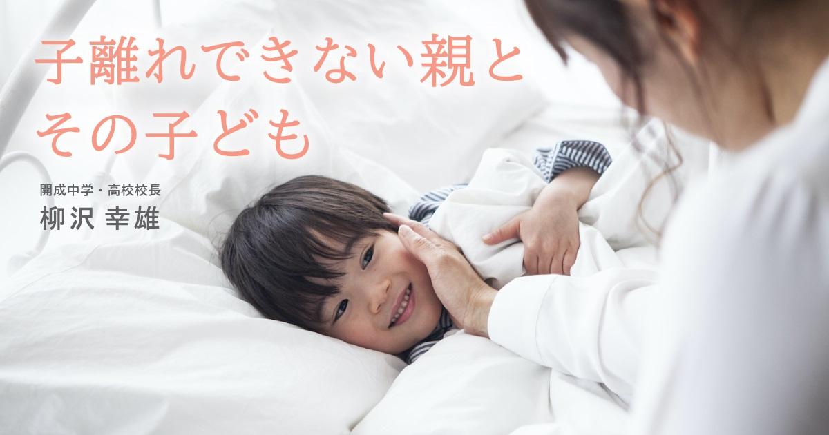 親が自分の人生を肯定的に生きることが、子どもを自立させる第一歩