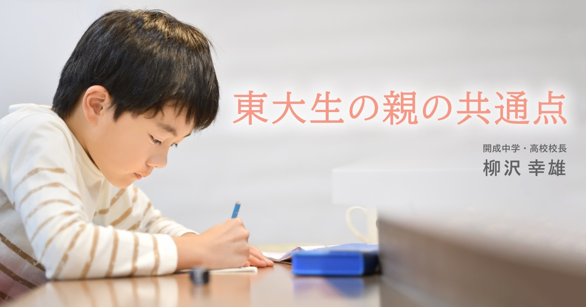 子どもの話をしっかり聞くと「あとが楽」。勉強に必要な集中力の育て方