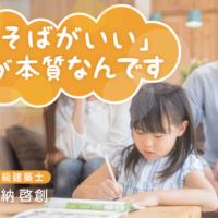 一級建築士が語るリビング学習のメリット。「子ども部屋で勉強」ではなぜいけないの?