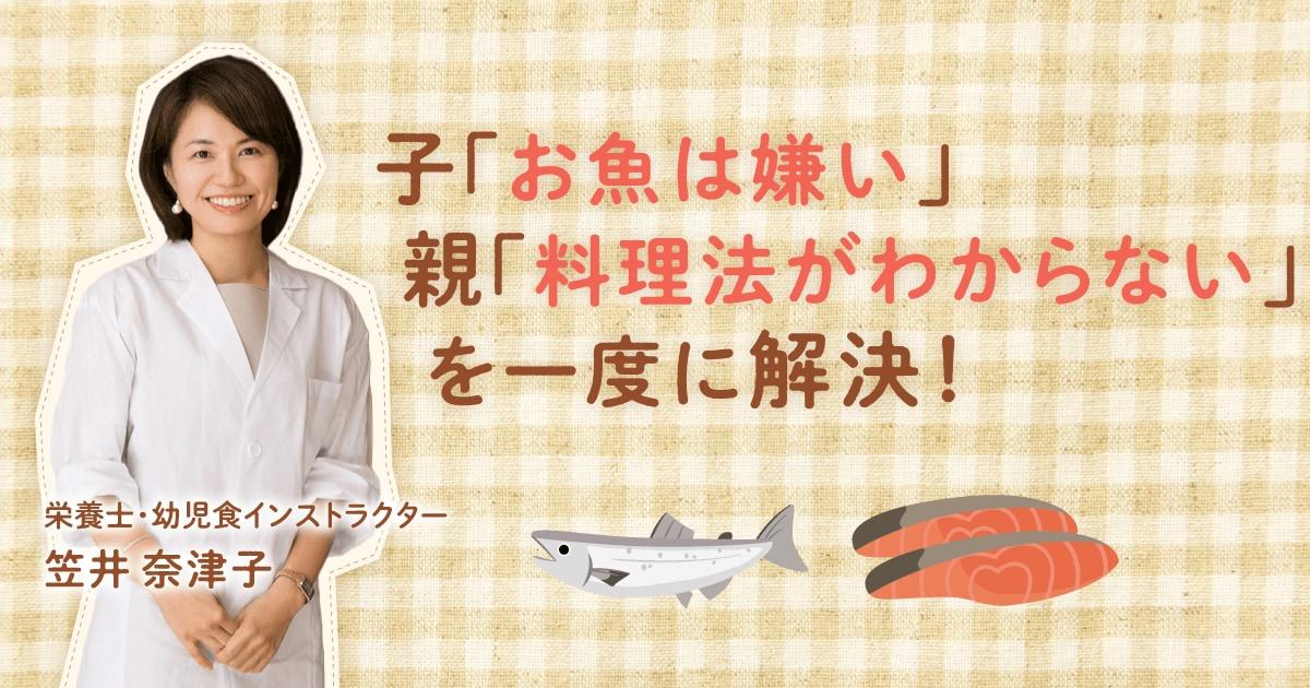 脳を発達させる食材といえば、やっぱりコレ! 苦手な子でも食べやすくなる、魚の調理法