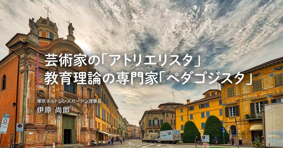 グローバルな人間に――生まれ育った地域や国を知る「レッジョ・エミリア・アプローチ」