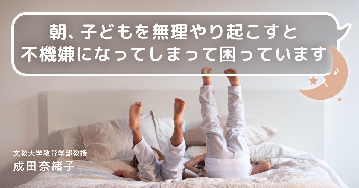 """「幼児の睡眠問題」を""""たった1週間""""で解消する方法"""