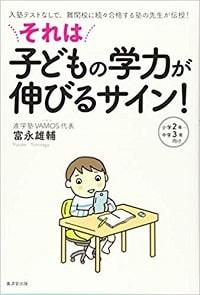 富永雄輔先生著書