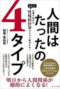 稲場真由美さん著書