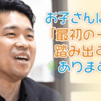 非認知能力のなかで最重要なのは「○○心」。実は、日本の子どもは学びへの興味が低い!?
