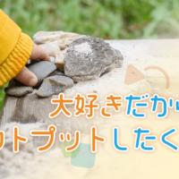 「ただの石でも化石に見える」? 自分で新たに生み出す経験が育むイノベーション能力