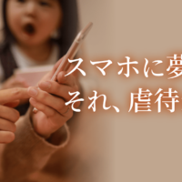 「スマホ依存の親」と「衝動がコントロールできない子ども」の意外な関係