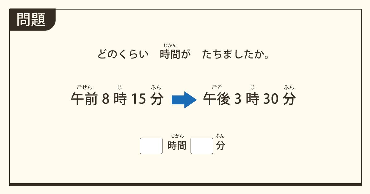 今木智隆先生インタビュー_多くの子どもが苦手な算数の単元05