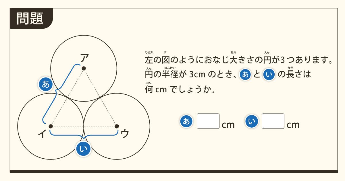 今木智隆先生インタビュー_多くの子どもが苦手な算数の単元02