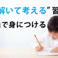 「算数の文章題が苦手」な子どもが、ひねった応用問題でも解けるようになる教育法