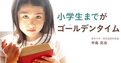 子どもと読書まとめ02