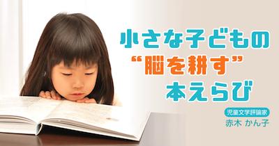 子どもと読書まとめ03