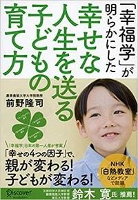 前野隆司先生著書