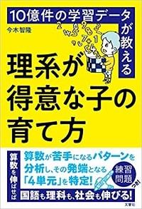 今木智隆先生著書
