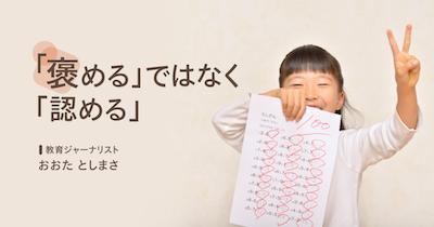 自己肯定感まとめ記事02
