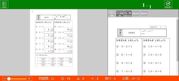 オンライン学習1