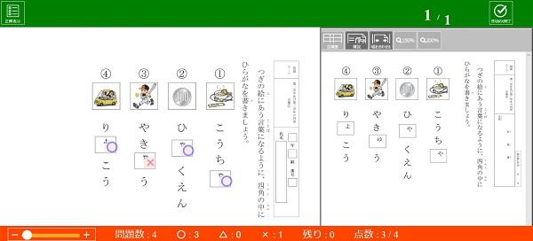オンライン学習2