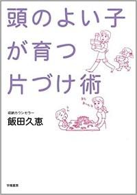 飯田久恵さん著書