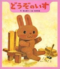 景山聖子さんインタビュー_絵本の読み聞かせのコツ04