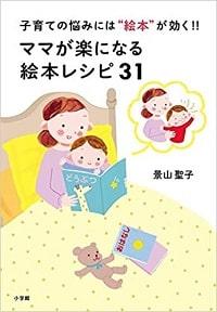 景山聖子さん著書