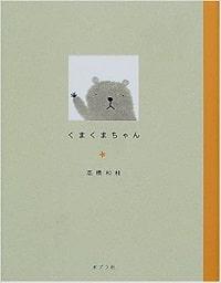 景山聖子さんインタビュー_母親を励ます絵本04