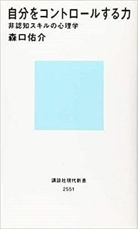 森口佑介先生著書