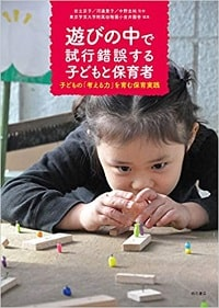 岩立京子さん著書
