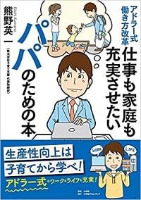 熊野英一さん著書