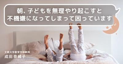 睡眠まとめ06