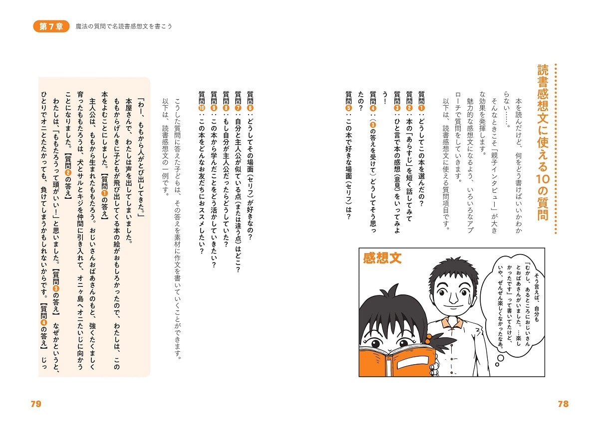 『親子で取り組む作文教室』のご紹介04