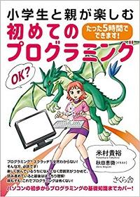 初めてのプログラミング本