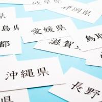 【都道府県の覚え方】歌・語呂合わせ・アプリ・ゲームで簡単に記憶しよう