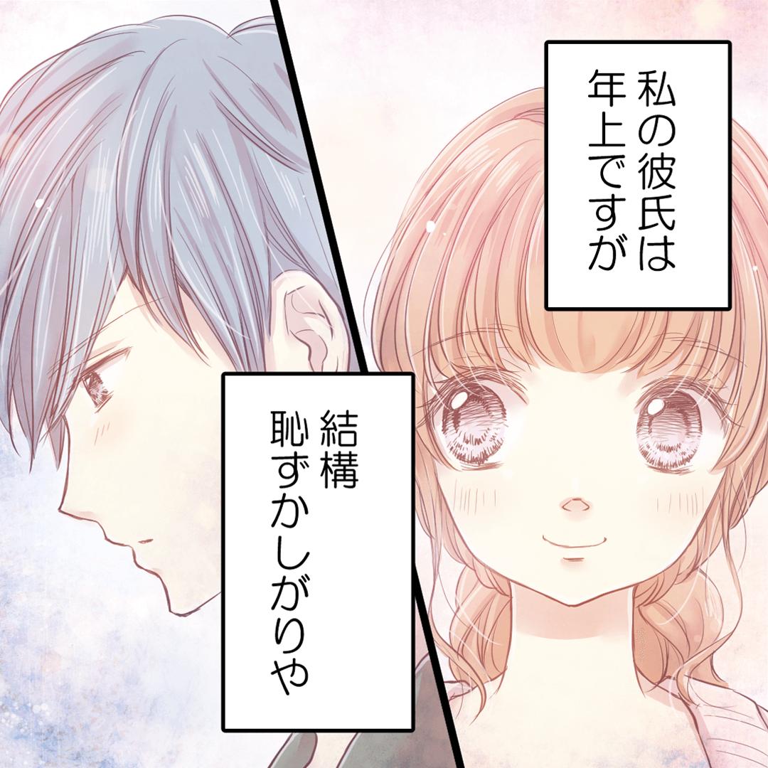 き ゅ ん と 漫画