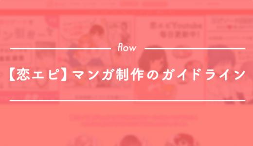 【恋エピ】マンガ制作のガイドライン