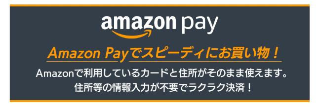 AmazonPayの説明画像