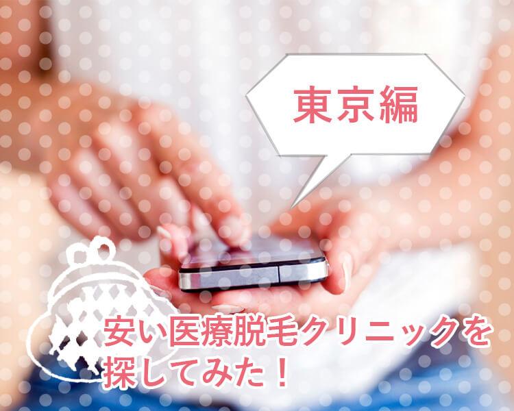 【全身にvioも!】東京の安い医療脱毛クリニック