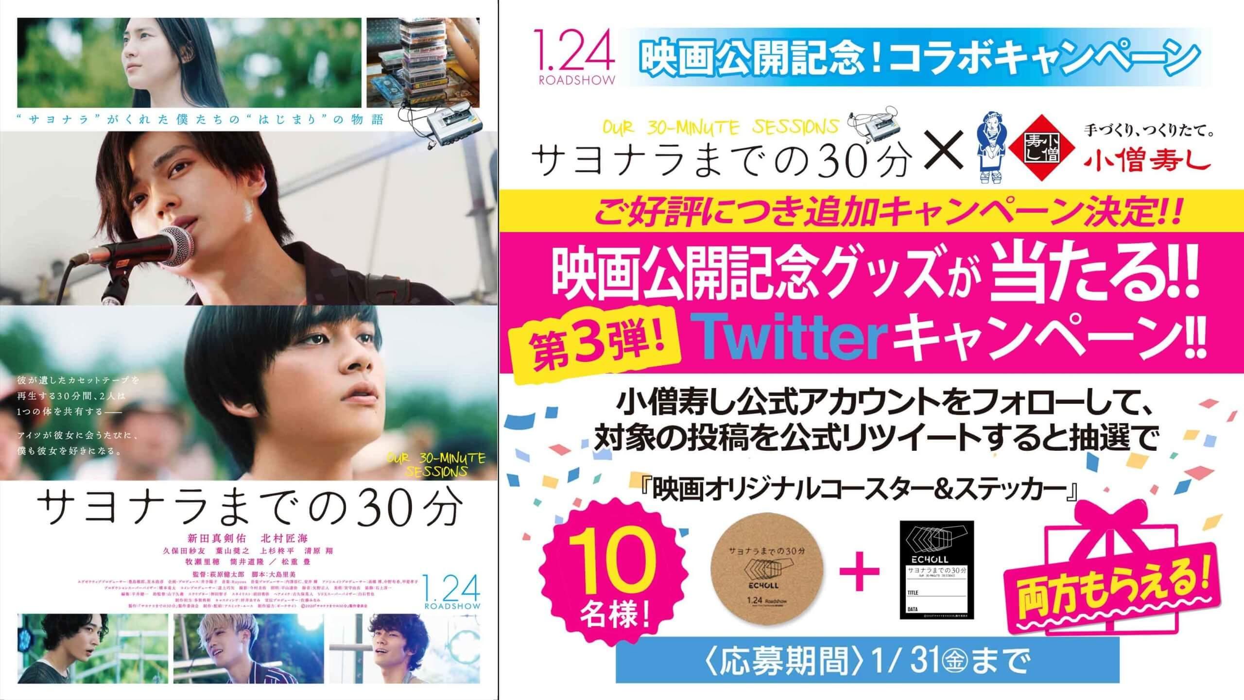 小僧寿し×映画『サヨナラまでの30分』 コラボキャンペーン!