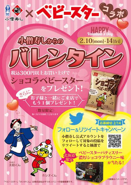 小僧寿し×ベビースター「バレンタインキャンペーン」開催!