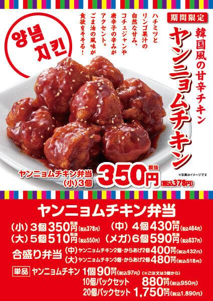 6月1日~ 新フレーバー 『 ヤンニョムチキン 』 が登場!