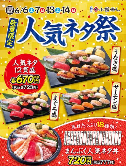 6月6日~ 人気ネタ祭 開催!