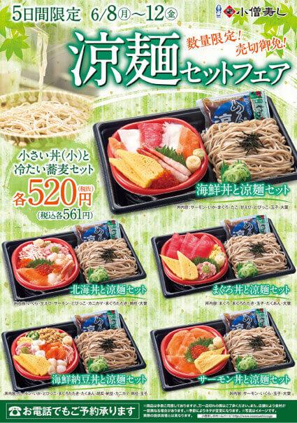 6/8 涼麺セットフェア