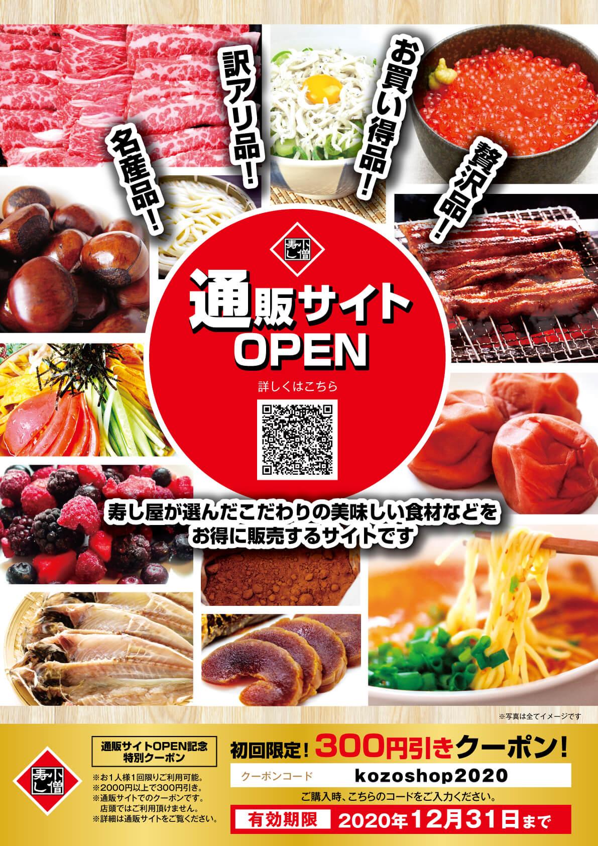 『 小僧寿しEC店 』 2020年7月1日(水)OPEN!『全国の美味しい食材』をお得に販売する通販サイト