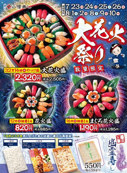 7/23~大花火祭り