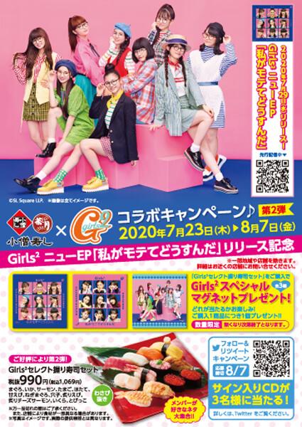 2020年7月23日(木)~ Girls²との第2弾コラボ開催中!
