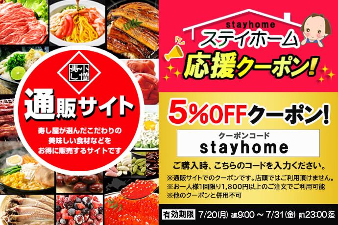 『 小僧寿しEC店 』から、ステイホームを全力で応援!!