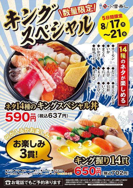8/17(月)~21(金)までキングスペシャルフェア
